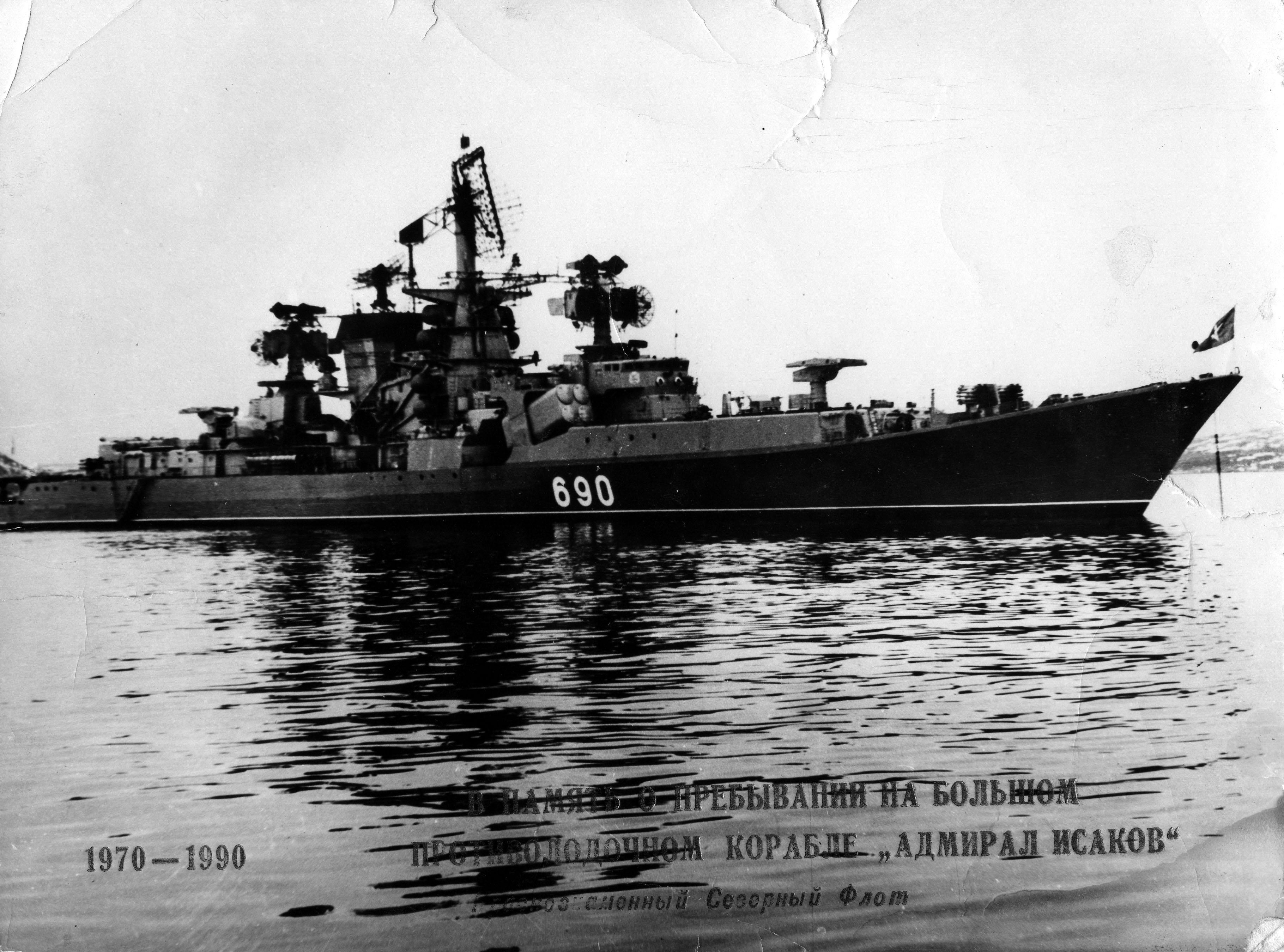 Бпк адмирал исаков фото