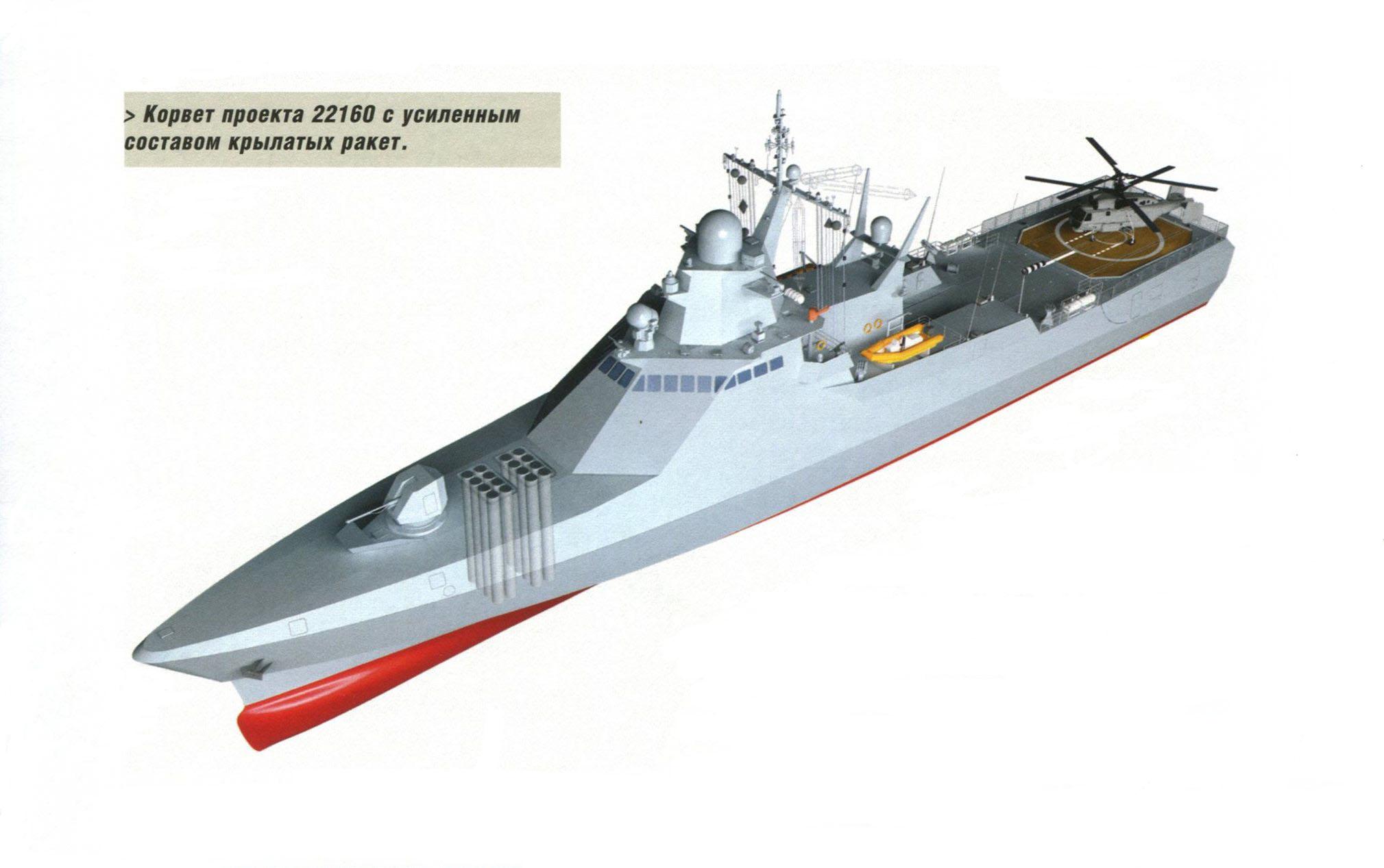 Project 22160 Bykov-class patrol ship - Page 6 02-5145073-22160-s-usilennym-sostavom-raket