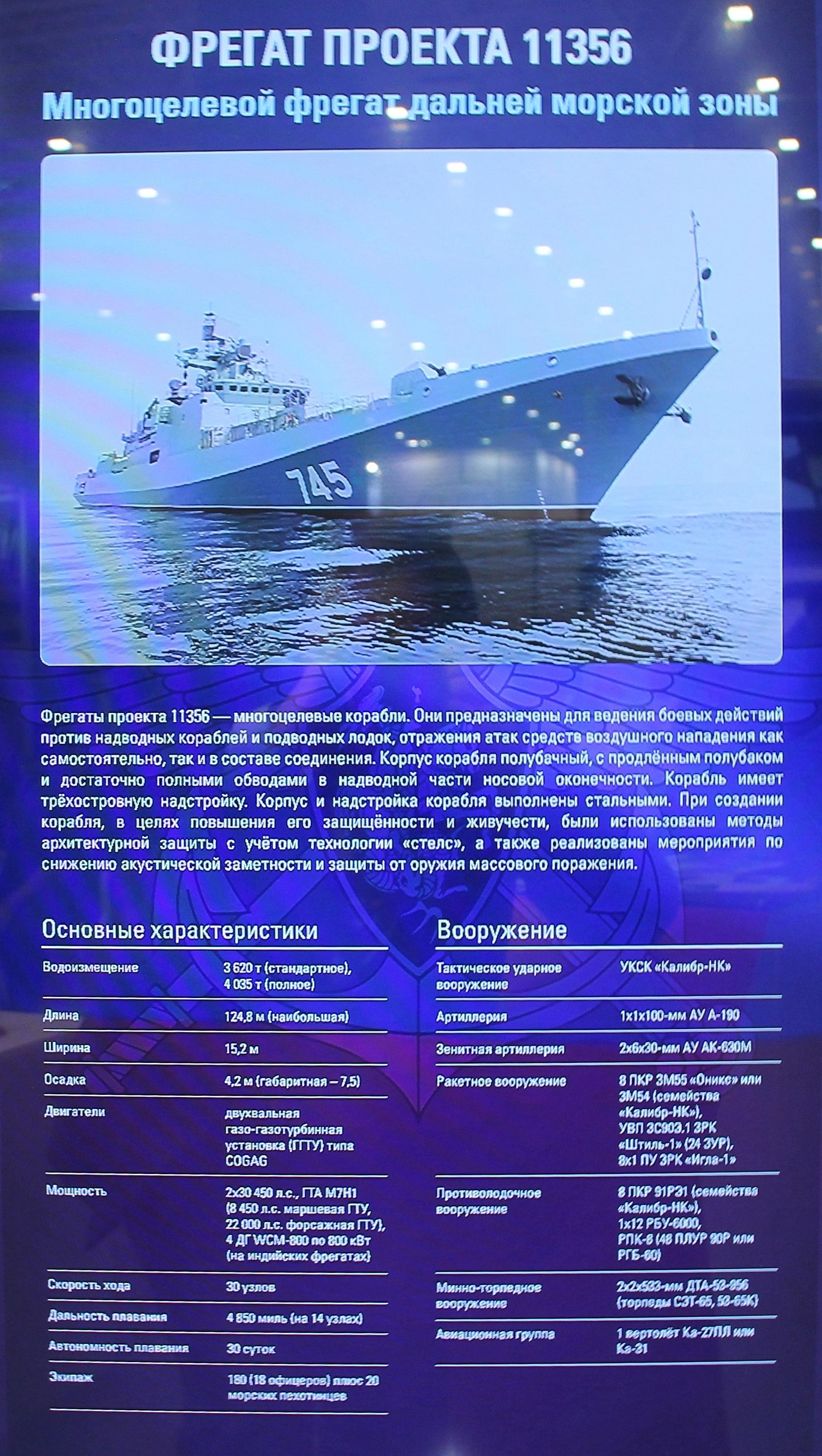 Project 11356: Admiral Grigorovich - Page 23 29-5331185-11356-armiya-2017